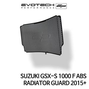 스즈키 GSX-S1000F ABS 라지에다가드 2015+ 에보텍