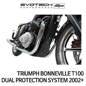 트라이엄프 본네빌 T100 DUAL PROTECTION SYSTEM 2002+ 에보텍