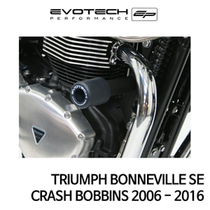 트라이엄프 본네빌 SE CRASH BOBBINS 2006-2016 에보텍