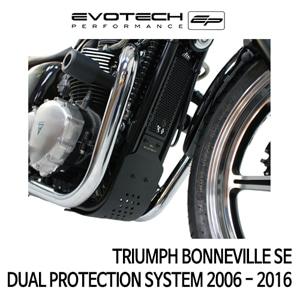 트라이엄프 본네빌 SE DUAL PROTECTION SYSTEM 2006-2016 에보텍