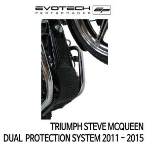 트라이엄프 STEVE MCQUEEN DUAL PROTECTION SYSTEM 2011-2015 에보텍