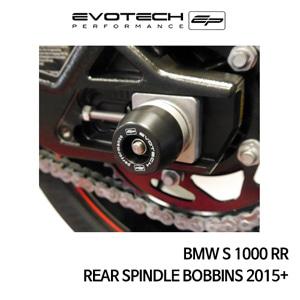 BMW S1000RR 리어휠스윙암슬라이더 2015+ 에보텍