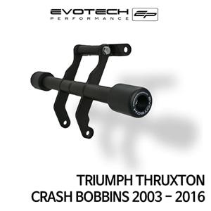 트라이엄프 THRUXTON CRASH BOBBINS 2003-2016 에보텍