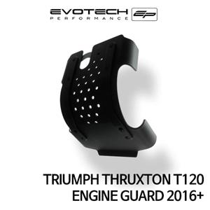 트라이엄프 THRUXTON T120 ENGINE GUARD 2016+ 에보텍