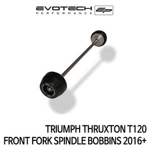 트라이엄프 THRUXTON T120 프론트휠포크슬라이더  2016+ 에보텍