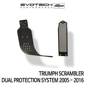트라이엄프 스크램블러 DUAL PROTECTION SYSTEM 2005-2016 에보텍