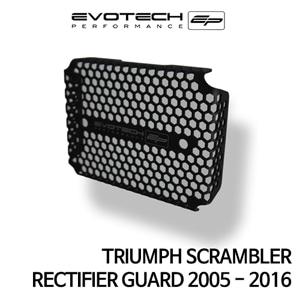 트라이엄프 스크램블러 RECTIFIER GUARD 2005-2016 에보텍