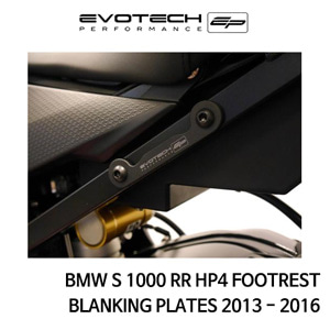 BMW S1000RR HP4 FOOTREST BLANKING PLATES 2013-2016 에보텍