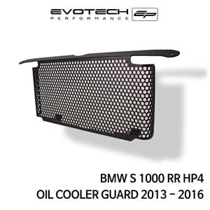 BMW S1000RR HP4 오일쿨러가드 2013-2016 에보텍