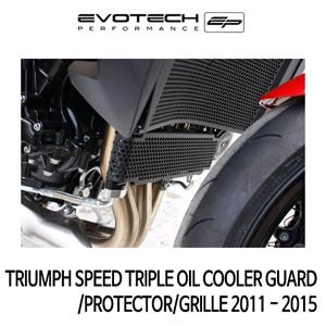 트라이엄프 SPEED TRIPLE 오일쿨러가드/PROTECTOR/GRILLE 2011-2015 에보텍
