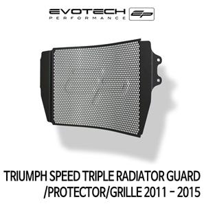트라이엄프 SPEED TRIPLE 라지에다가드/PROTECTOR/GRILLE 2011-2015 에보텍