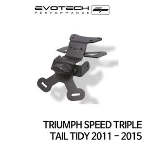 트라이엄프 SPEED TRIPLE 번호판휀다리스키트 2011-2015 에보텍