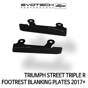트라이엄프 STREET TRIPLE R FOOTREST BLANKING PLATES 2017+ 에보텍