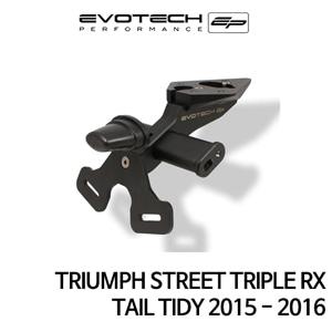 트라이엄프 STREET TRIPLE RX 번호판휀다리스키트 2015-2016 에보텍
