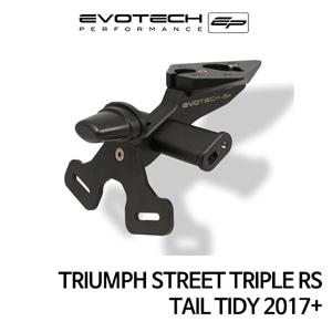트라이엄프 STREET TRIPLE RS 번호판휀다리스키트 2017+ 에보텍