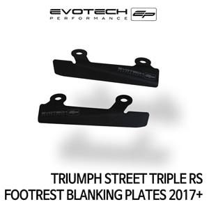 트라이엄프 STREET TRIPLE RS FOOTREST BLANKING PLATES 2017+ 에보텍