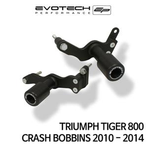 트라이엄프 TIGER800 CRASH BOBBINS 2010-2014 에보텍
