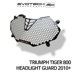 트라이엄프 TIGER800 HEADLIGHT GUARD 2010+ 에보텍