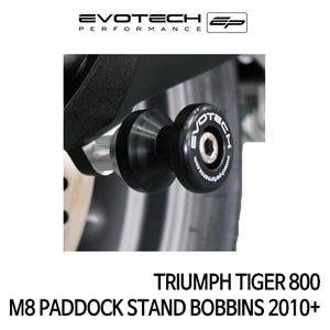트라이엄프 TIGER800 M8 스윙암후크볼트슬라이더 2010+ 에보텍