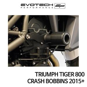 트라이엄프 TIGER800 CRASH BOBBINS 2015+ 에보텍