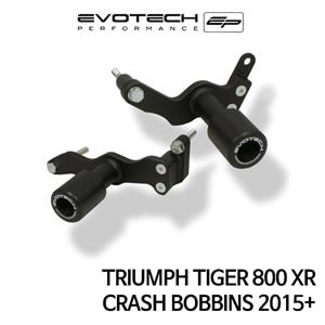트라이엄프 TIGER800XR CRASH BOBBINS 2015+ 에보텍