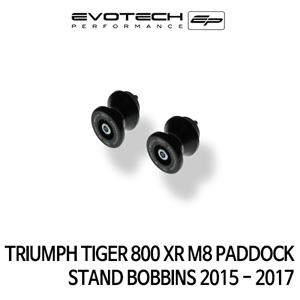 트라이엄프 TIGER800XR M8 스윙암후크볼트슬라이더 2015+ 에보텍