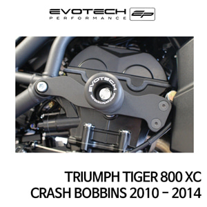 트라이엄프 TIGER800XC CRASH BOBBINS 2010-2014 에보텍