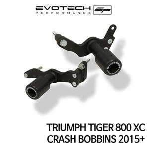 트라이엄프 TIGER800XC CRASH BOBBINS 2015+ 에보텍