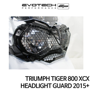 트라이엄프 TIGER800XCX HEADLIGHT GUARD 2015+ 에보텍
