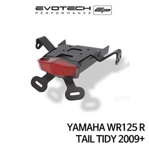 야마하 WR125R 번호판휀다리스키트 2009+ 에보텍
