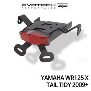 야마하 WR125X 번호판휀다리스키트 2009+ 에보텍
