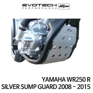 야마하 WR250R SILVER SUMP GUARD 2008-2015 에보텍