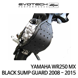 야마하 WR250MX BLACK SUMP GUARD 2008-2015 에보텍