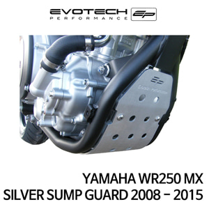 야마하 WR250MX SILVER SUMP GUARD 2008-2015 에보텍