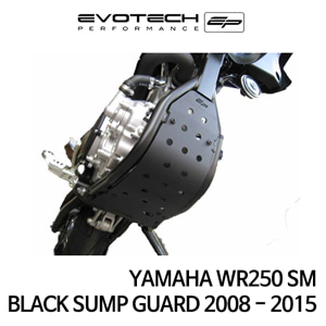 야마하 WR250SM BLACK SUMP GUARD 2008-2015 에보텍