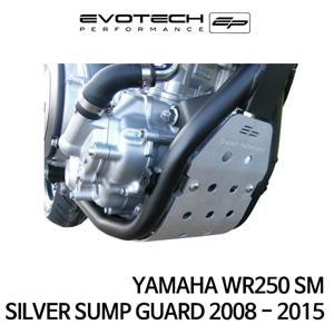 야마하 WR250SM SILVER SUMP GUARD 2008-2015 에보텍