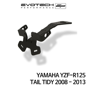 야마하 YZF-R125 번호판휀다리스키트 2008-2013 에보텍