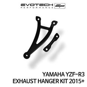 야마하 YZF-R3 EXHAUST HANGER KIT 2015+ 에보텍