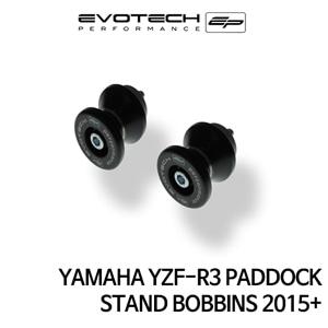 야마하 YZF-R3 스윙암후크볼트슬라이더 2015+ 에보텍