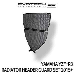 야마하 YZF-R3 RADIATOR HEADER GUARD SET 2015+ 에보텍