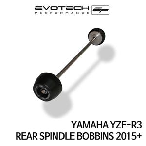 야마하 YZF-R3 리어휠스윙암슬라이더 2015+ 에보텍
