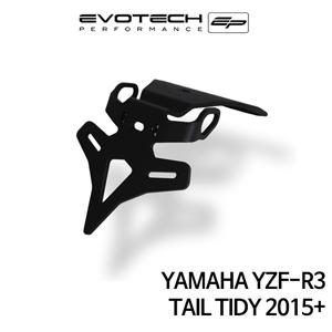 야마하 YZF-R3 번호판휀다리스키트 2015+ 에보텍