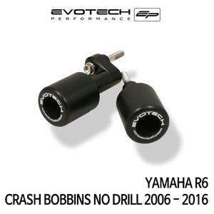 야마하 R6 CRASH BOBBINS NO DRILL 2006-2016 에보텍