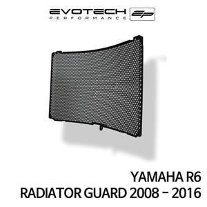 야마하 R6 라지에다가드 2008-2016 에보텍