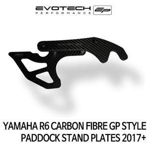 야마하 R6 CARBON FIBRE GP STYLE PADDOCK STAND PLATES 2017+ 에보텍