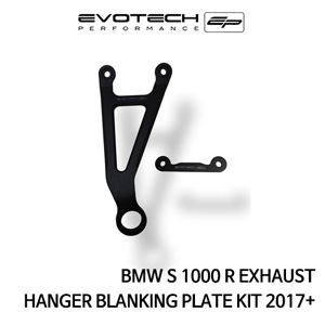 BMW S1000R EXHAUST HANGER BLANKING PLATE KIT 2017+ 에보텍