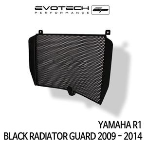 야마하 R1 BLACK 라지에다가드 2009-2014 에보텍