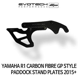 야마하 R1 CARBON FIBRE GP STYLE PADDOCK STAND PLATES 2015+ 에보텍