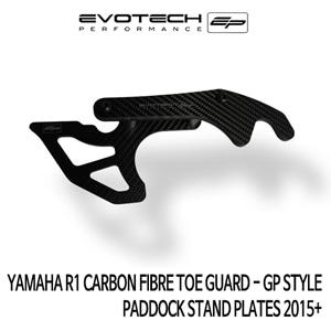 야마하 R1 CARBON FIBRE TOE GUARD-GP STYLE PADDOCK STAND PLATES 2015+ 에보텍