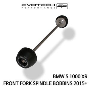 BMW S1000XR 프론트휠포크슬라이더  2015+ 에보텍